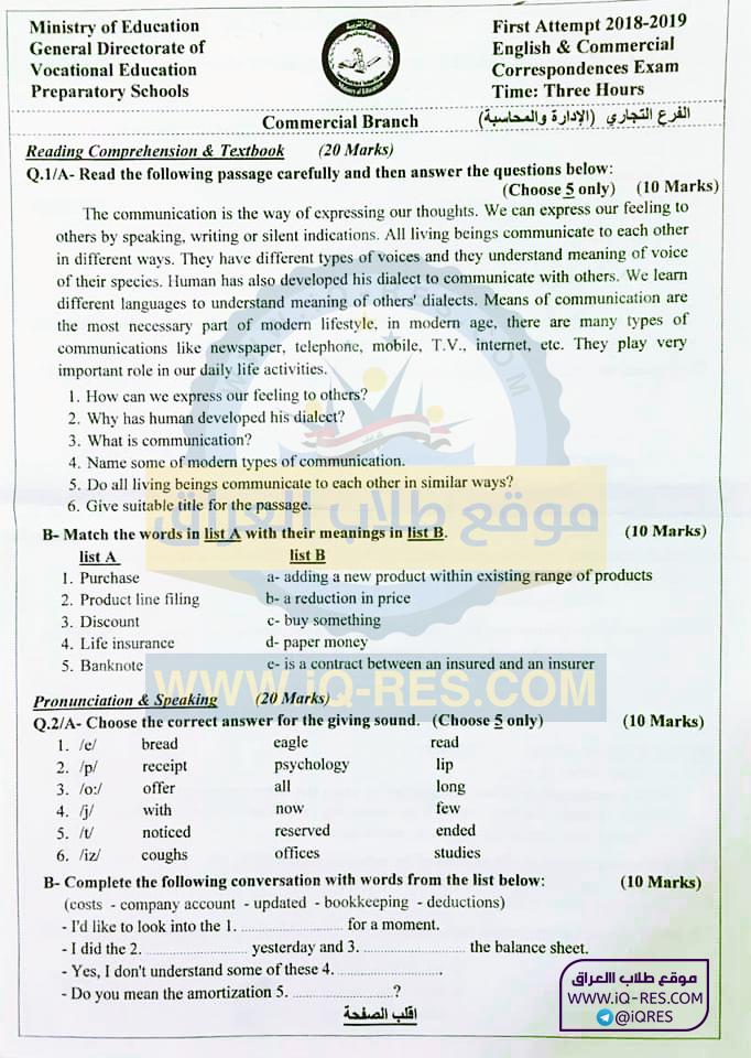 اسئلة اللغة الانكليزية لجميع فروع التعليم المهني 2019 الدور الاول 5