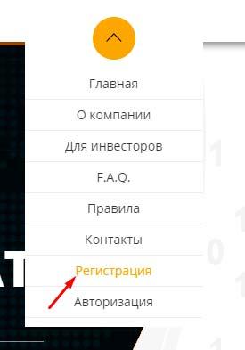 Регистрация в Avator 1