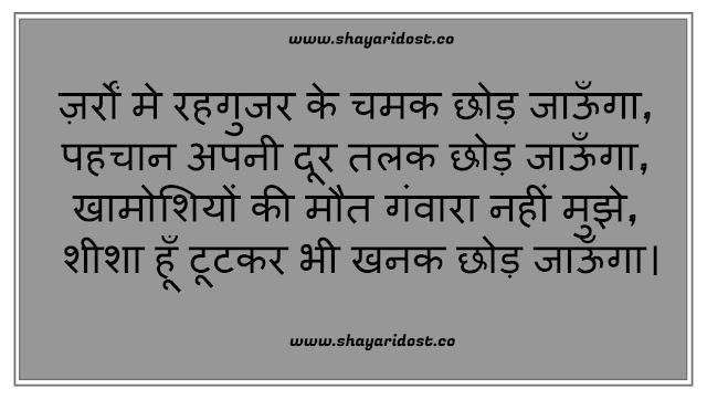 Attitude Shayari For Boys   attitude Hindi Shayari  