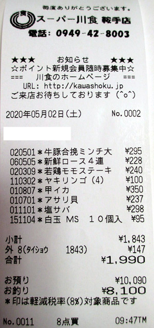 スーパー川食 鞍手店 2020/5/2 のレシート