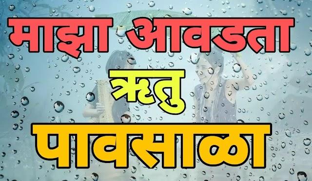 पावसाळा माझा आवडता ऋतू मराठी   pavsala nibandh in marathi