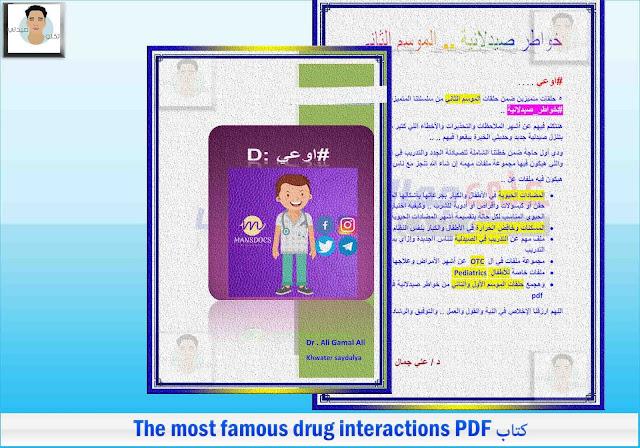 كتاب The most famous drug interactions PDF