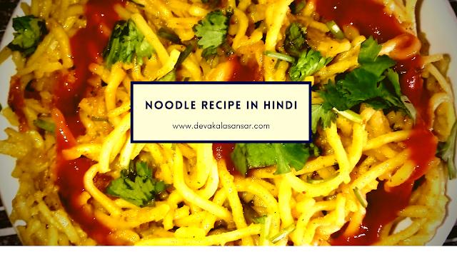 घर पर स्वादिष्ट चाऊमिन कैसे बनाये | Noodle Recipe In Hindi