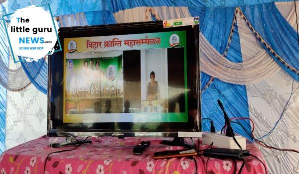 Congress virtual rally Dhaka