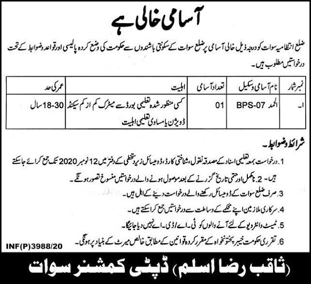 deputy-commissioner-swat-jobs-2020-latest-advertisement-application-form