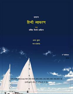 Hindi-Vyakaran-PDF-For-competitive-Exam-Free-Download-By-Ajay-Kumar