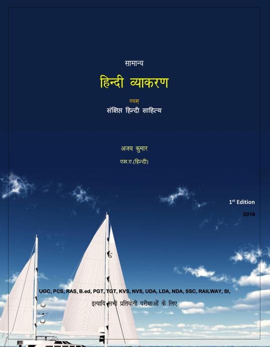 हिंदी व्याकरण अजय कुमार द्वारा पीडीऍफ़ पुस्तक | Hindi Vyakaran PDF For competitive Exam Free Download By Ajay Kumar