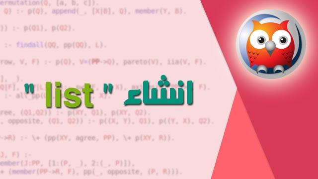 كود برولوج لانشاء List بسهوله - prolog code to creat list