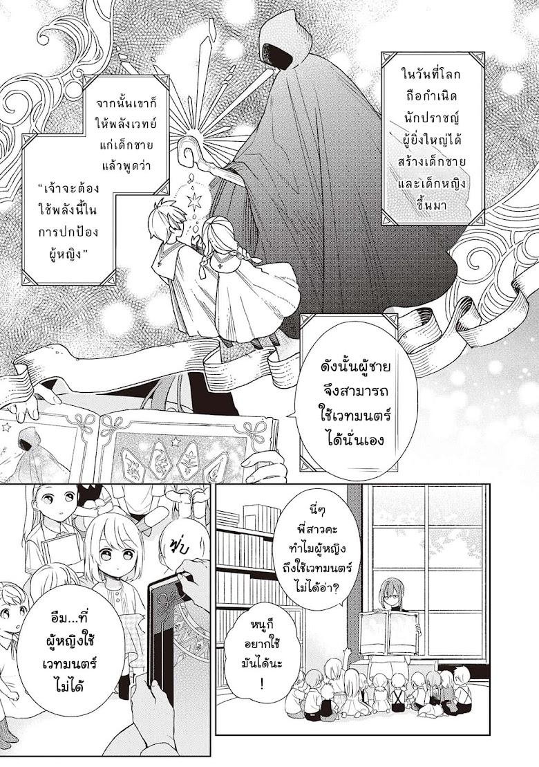 Wakeari Madoushi wa Shizuka ni Kurashitai - หน้า 4