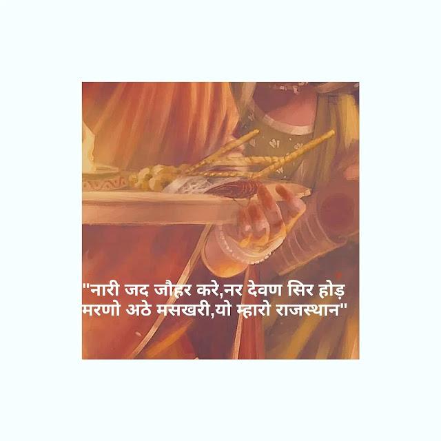 Jauhar saka kesariya in rajput history hindi