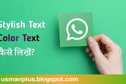 Whatsapp Me Stylish Text / Color Text Kaise Likhe - Free me
