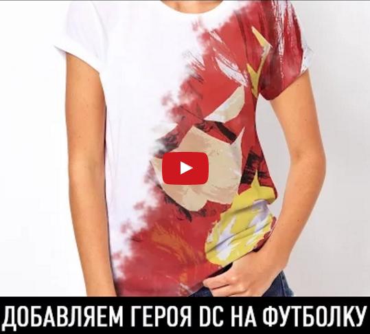 Добавляем героя DC Comics на футболку