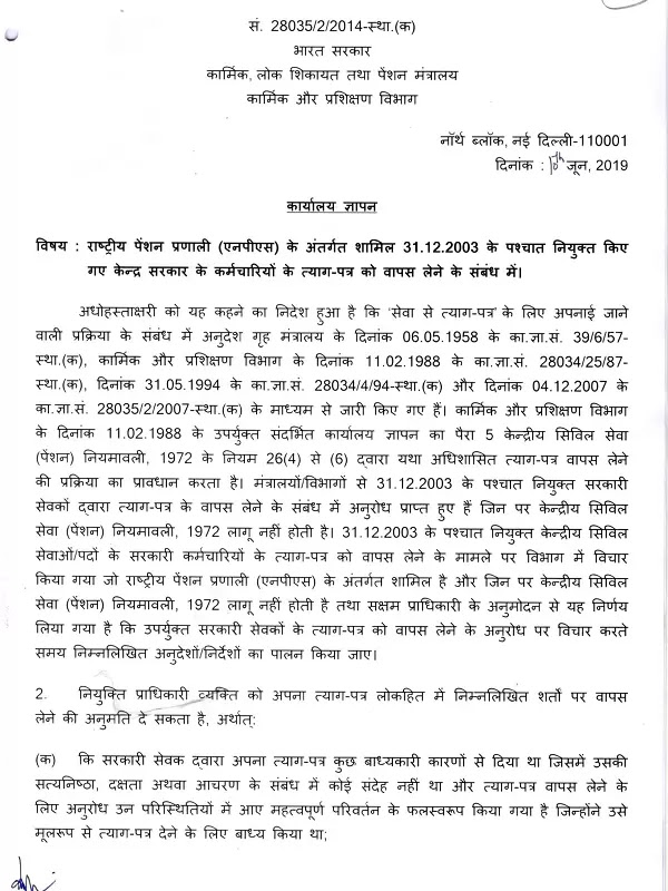 Withdrawal-of-Resignation-OM-by-NPS-employee_Hindi-01