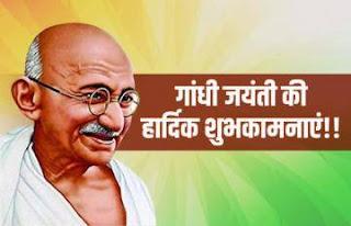 गांधी जयंती 2020: उद्धरण, शुभकामनाएं, संदेश, व्हाट्सएप, फेसबुक मेसेज