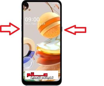 فورمات لجوال إل جي LG K61  . طريقة فرمتة إل جي LG K61  ﻃﺮﻳﻘﺔ عمل فورمات وحذف كلمة المرور إل جي LG K61 . طريقة فرمتة إل جي LG K61. ضبط المصنع من الهاتف إل جي LG K61 المغلق . Hard Reset LG K61 ضبط المصنع لموبايل إل جي LG K61 إعادة ضبط المصنع لجهاز إل جي LG K61