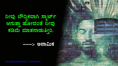 Kannada Famous Quote