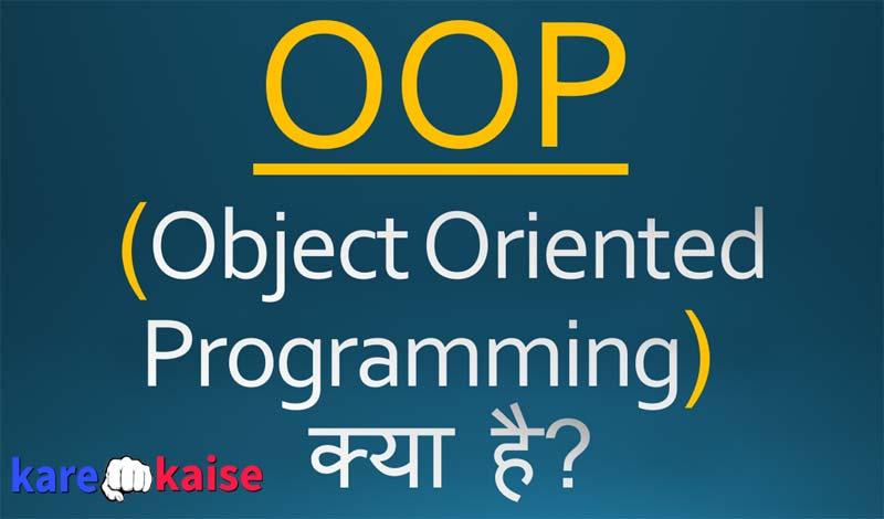 what-is-oop-in-hindi-me