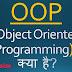 OOP क्या है? Object Oriented Programmings के बारे में पढ़े.