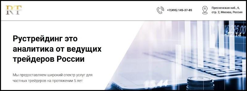 Мошеннический сайт rus-trading.com – Отзывы, развод. Компания Rus-Trading мошенники