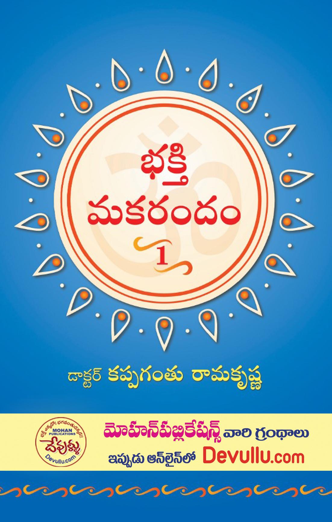 Bhakti Makarandam | భక్తి మకరందం | Makarandam eenadu