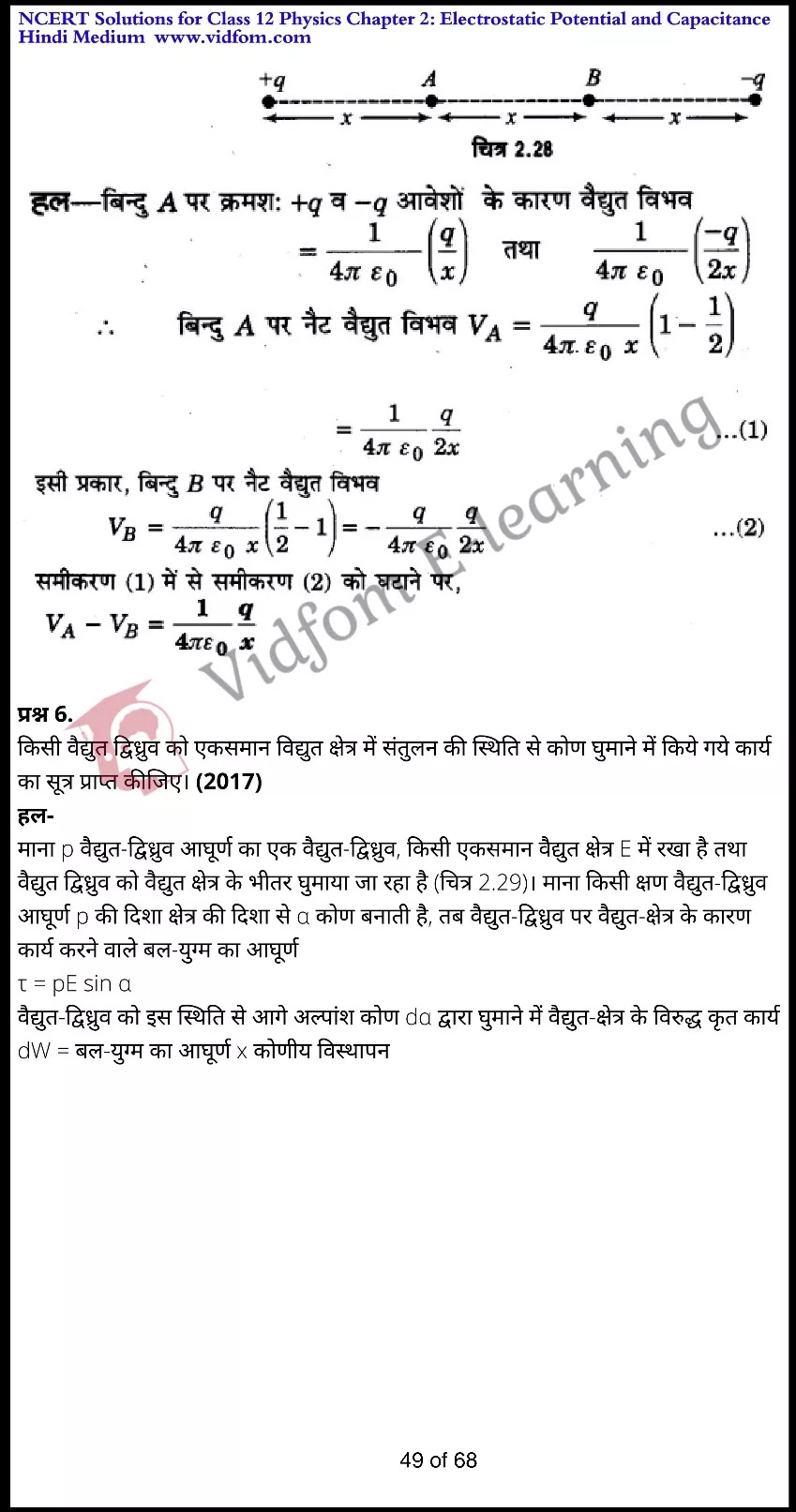 class 12 physics chapter 2 light hindi medium 49