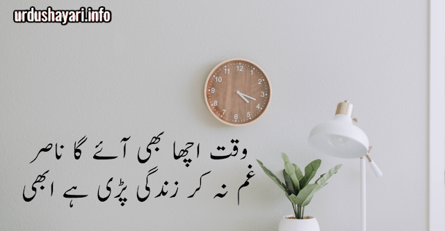 Waqt Acha bhi Aye ga Nasir - 2 lines motivational shayari in urdu with images