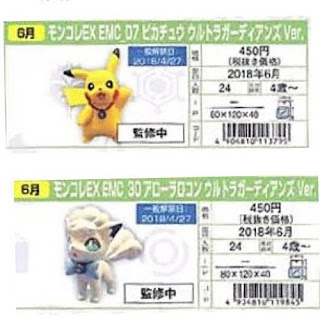 Pokemon Figure MONCOLLE EX Takara Tomy EMC_07 EMC_30  Ultra Guardians verion