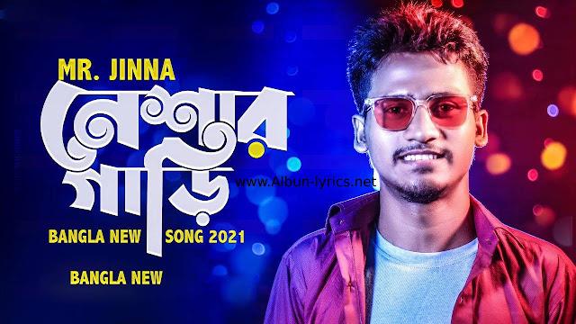 Neshar Ghari Song Lyrics In Bengli।নেশার গাড়ি গানের লিরিক |Neshar Ghari Mp3 Song Download|