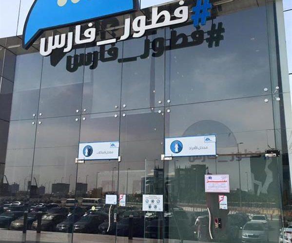 أسعار منيو وفروع ورقم مطعم فطور فارس 2021