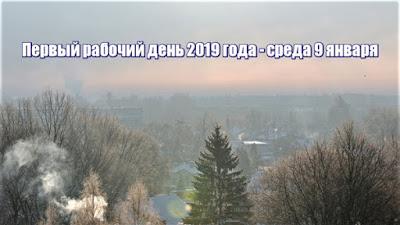 рабочий день или выходной 09.01.2019