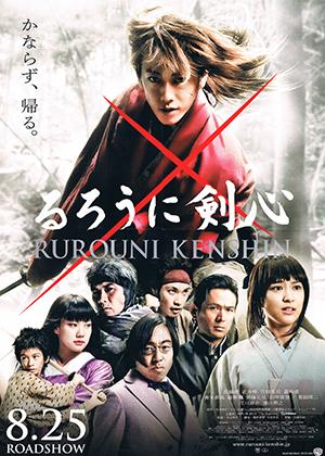 Rurouni Kenshin [Live Action] [Latino] [HD] [MEGA]