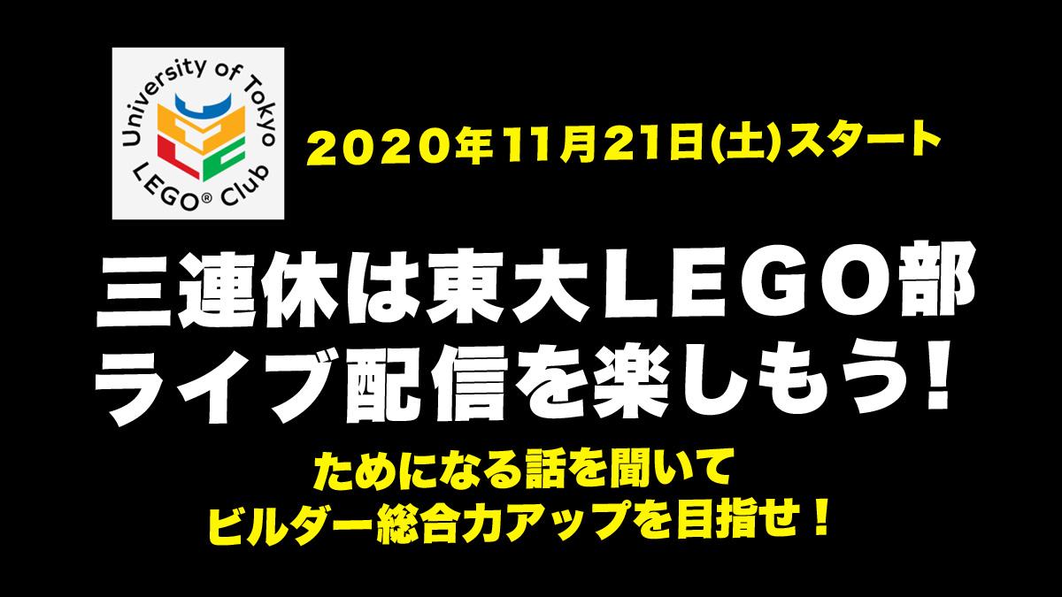 三連休は東大LEGO部のライブ配信イベントを楽しもう!11月21日から三日間(2020)