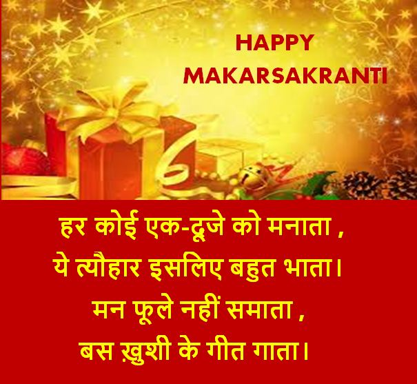 sakranti images download, sakranti images collection
