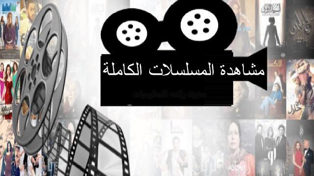 مواقع مشاهدة المسلسلات العربية الكاملة