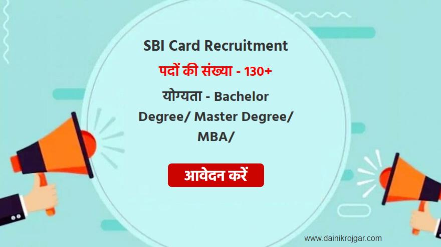 SBI Card Recruitment 2021, Apply Latest Chennai & Other Vacancies