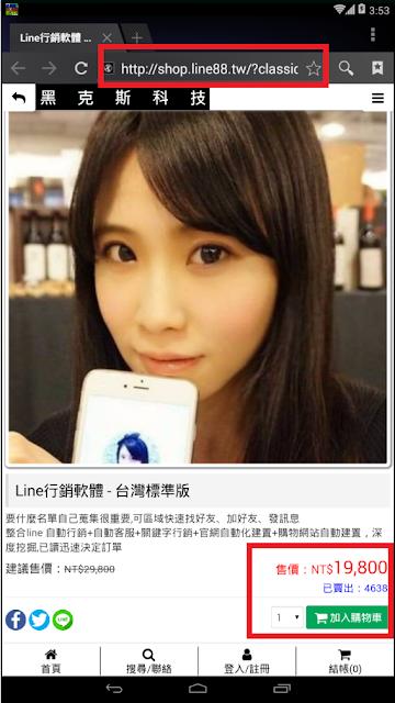 Line@at官方帳號 圖文選單製作設計 商品滑動輪播