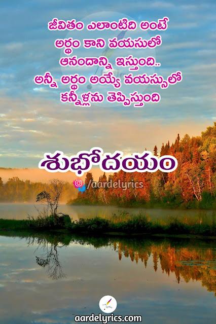 telugu quotes god telugu quotes good evening telugu quotes greetings quotes telugu hd telugu quotes heart touching telugu quotes happy birthday