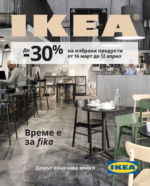 IKEA ТОП ОФЕРТИ И ПРОМОЦИИ