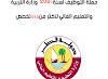 حملة التوظيف لسنة 2021 وزارة التربية والتعليم العالي للقطريين والمقيمين وجميع الجنسيات