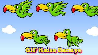 GIF Kaise Banaye