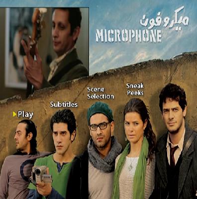 فيلم ميكروفون أفلام مصرية عربية أكشن كوميدي مسلسلات أجنبيه مترجمة رومانسيه