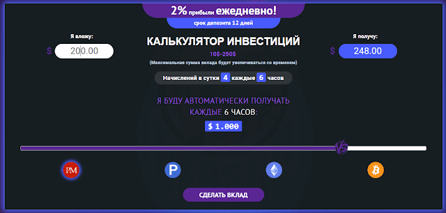 Инвестиционные планы в хайп проекте Versus Battle com