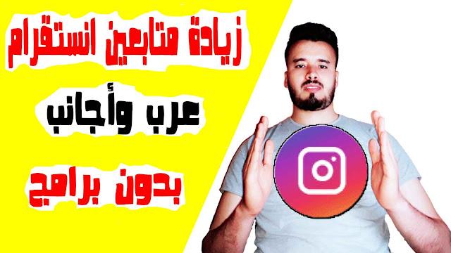 زيادة متابعين انستقرام / أفضل الطرق لزيادة متابعين انستقرام عرب وأجانب حقيقين بدون برامج