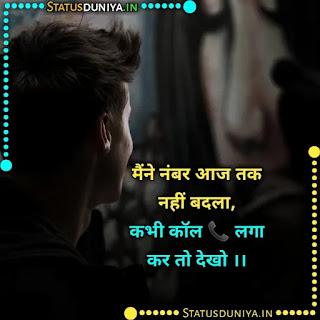 Dhokebaaz Shayari Hindi With Images, मैंने नंबर आज तक नहीं बदला, कभी कॉल 📞 लगा कर तो देखो ।।