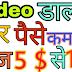 vigo video app से पैसे कैसे कमाए