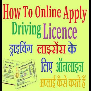 लर्निंग ड्राइविंग लाइसेंस के लिए आवेदन कैसे करें