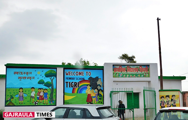 tigri-primary-school-gajraula