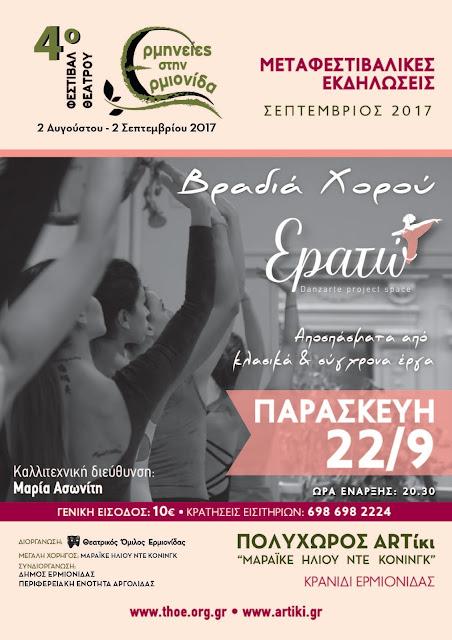 """""""Βραδιά κλασσικού και σύγχρονου Χορού"""" στο Κρανιδίου"""