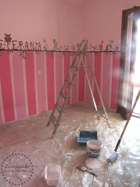Προετοιμασία για το βάψιμο των τοίχων.