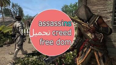 تحميل لعبة assassin creed black flag برابط مباشر حجمها 1 جيجا